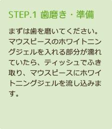 STEP1 歯磨き・準備