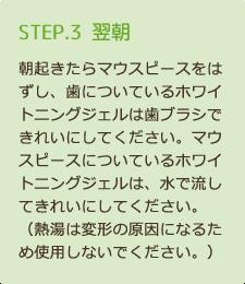 STEP3 翌朝