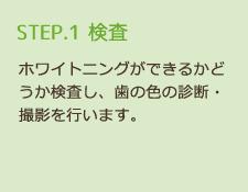 STEP1 検査