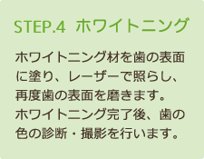 STEP4 ホワイトニング